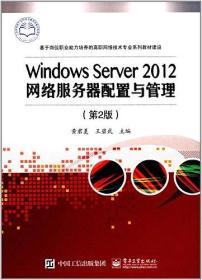 Windows Server 2012网络服务器配置与管理(第2版)