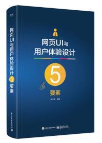 网页UI与用户体验设计5要素(全彩)
