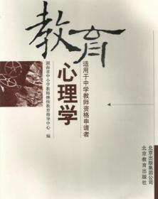 教育心理学 湖南省中小学教师继续教育指导中心 北京教育出版社 9787530371909