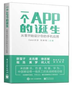 一个APP的诞生:从零开始设计你的手机应用