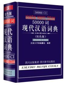 50000詞現代漢語詞典-(雙色版)