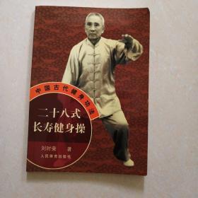 二十八式长寿健身操——中国古代健身功法