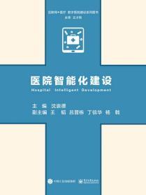 医院智能化建设