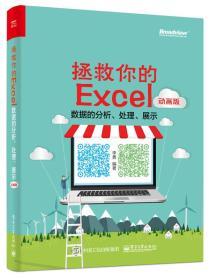 拯救你的Excel:数据的分析、处理、展示(动画版)