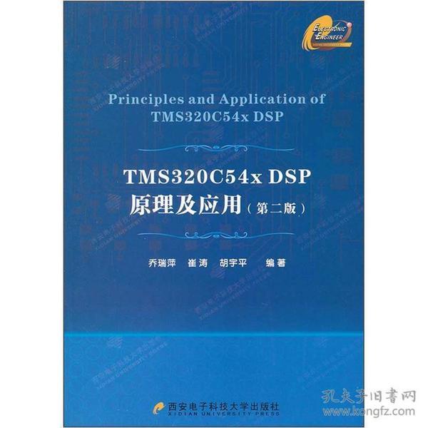 TMS320C54xDSP原理及应用(第二版) 9787560627083