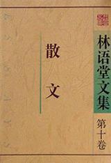 林语堂文集(第十卷)