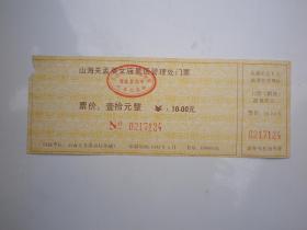 山海关孟姜女庙景区管理处     门票