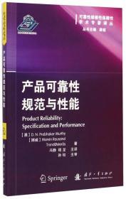 可靠性维修性保障性学术专著译丛:产品可靠性规范与性能