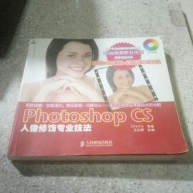 Photoshop CS人像修饰专业技法