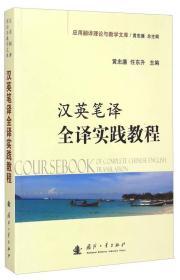 應用翻譯理論與教學文庫:漢英筆譯全譯實踐教程