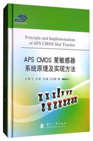 APS CMOS星敏感器系统原理及实现方法