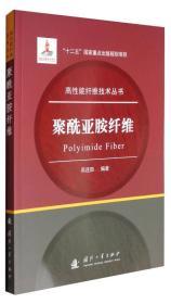 高性能纤维技术丛书:聚酰亚胺纤维1J09a