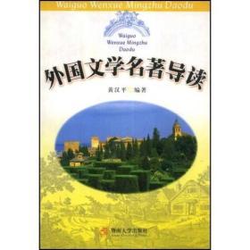 当天发货,秒回复咨询二手外国文学名著导读 黄汉平 暨南大学出版社 9787810795074如图片不符的请以标题和isbn为准。
