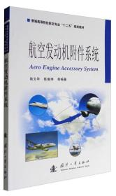 """航空发动机附件系统/普通高等院校航空专业""""十二五""""规划教材"""