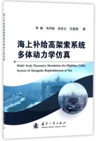 海上补给高架索系统多体动力学仿真李楠国防工业出版社9787118112