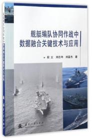 舰艇编队协同作战中数据融合关键技术与应用