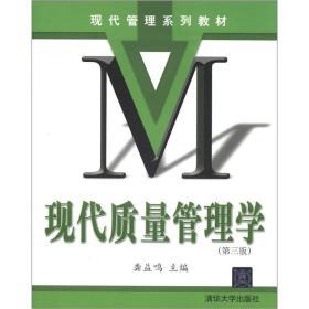 现代管理系列教材:现代质量管理学(第3版)