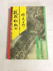 抗战初期上海党的难民工作(有签名)
