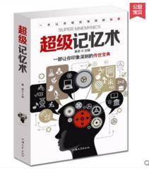超级记忆术大全集 快速提高增强大脑记忆力脑力智慧智商训练