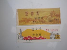 老门票——香山公园  碧云寺游览券  5张    3角  5角4张