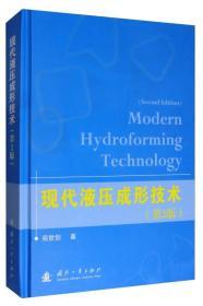 现代液压成形技术(第2版)