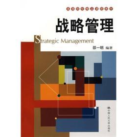 高等院校精品课程教材:战略管理