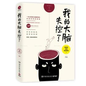 我的大脑失控了银教授温酒英国报姐著湖南文艺出版社9787540478674