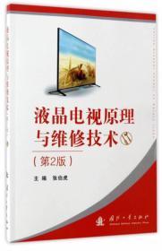 液晶电视原理与维修技术(第2版)