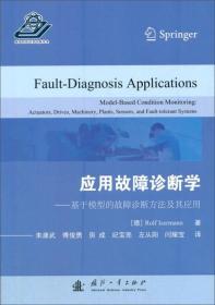 应用故障诊断学:基于模型的故障诊断方法及其应用