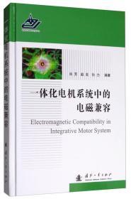 一体化电机系统中的电磁兼容