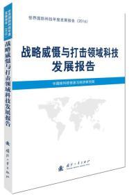 战略威慑与打击领域科技发展报告