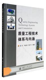 质量工程技术体系与内涵