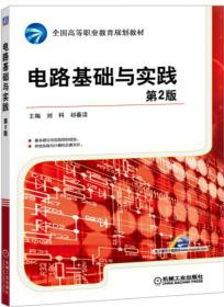 电路基础与实践(第2版)