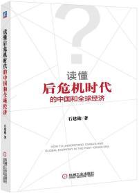 读懂后危机时代的中国和全球经济