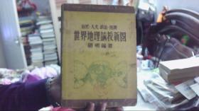 【民国37年初版】世界地理讲授新图(16开,,8品)^我屋柜中