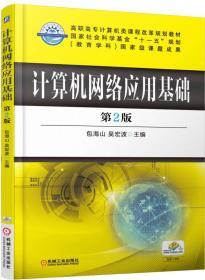 计算机网络应用基础(第2版)