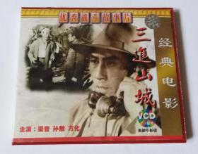 优秀战斗故事片:三进山城VCD光盘2张