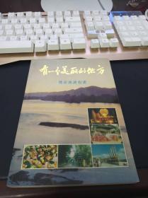 有一个美丽的地方:德宏旅游指南