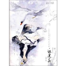 银莲花:ENO.经典手绘古风画集