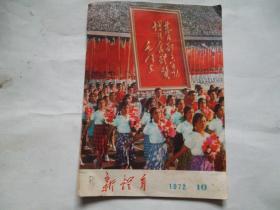 画页---发展体育运动  增强人民体质(新体育杂志1972年第10期封面)