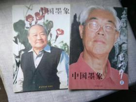 中国墨象西泠印社出版2008年第1。2期2本