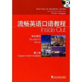二手流畅英语口语教程(第三册)学生用书凯 (英)琼斯