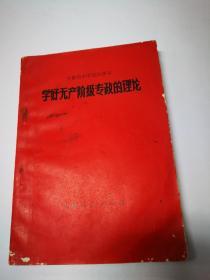 学好无产阶级专政的理论(安徽省中学政治课本)
