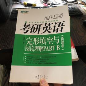新东方(2015)考研英语完形填空与阅读理解PART B(新题型)