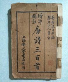 增补评注-唐诗三百首(一册全) 民国十七年,上海会文堂书局印行 孔网首见民国最早版,不喜勿拍