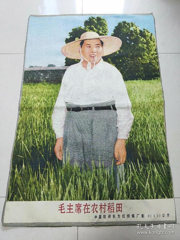 精美织绣布【毛主席在稻田】绣片,挂件,摆件.