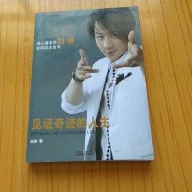 见证奇迹的人生-潮人魔术师刘谦首部励志自传