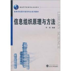 高等学校图书馆学专业系列教材·普通高等教育精品规划教材:信息组织原理与方法