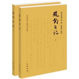 赵钧日记(中国近代人物日记丛书·全2册)