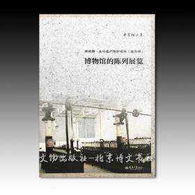 新视野 文化遗产保护论丛 博物馆的陈列展览